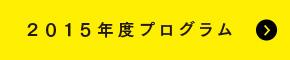 鹿児島の食とデザイン2015年プログラムのご紹介