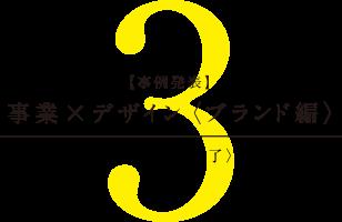 事業×デザイン<ブランド編>