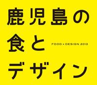 鹿児島の食とデザイン ロゴタイプ