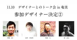 FBクリエーター奄美2−2-01