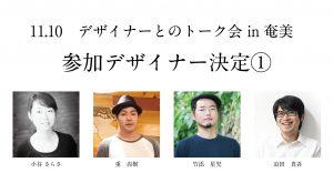 FBクリエーター奄美1-01